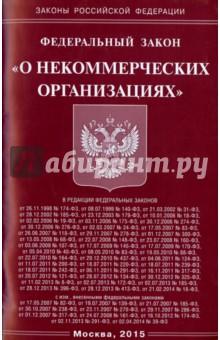 закон о некоммерческих организациях 2015 ровно четырнадцать