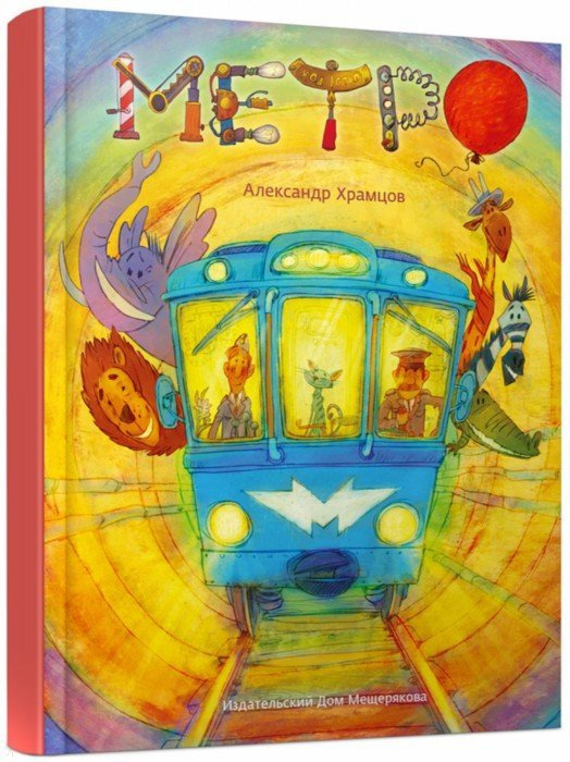 Иллюстрация 1 из 22 для Метро - Александр Храмцов | Лабиринт - книги. Источник: Лабиринт