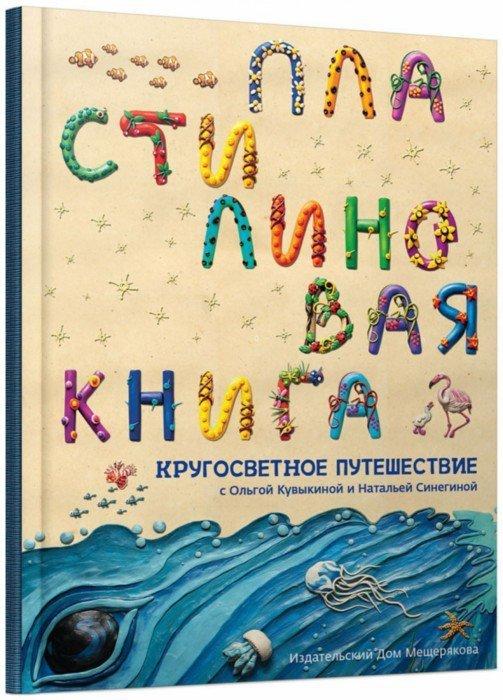 Иллюстрация 1 из 22 для Пластилиновая книга - Ольга Кувыкина   Лабиринт - книги. Источник: Лабиринт