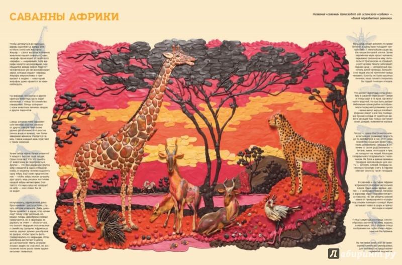 Иллюстрация 1 из 21 для Пластилиновая книга - Ольга Кувыкина | Лабиринт - книги. Источник: Лабиринт