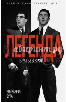книга роман про братьев близнецов
