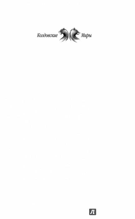Иллюстрация 1 из 39 для Сбежавшая невеста - Ева Никольская | Лабиринт - книги. Источник: Лабиринт
