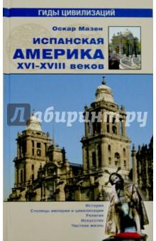 Испанская Америка XVI-XVIII веков история латинской америки в мировой исторической и общественной мысли xvi xix веков