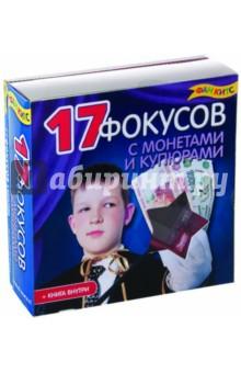 17 Фокусов с монетами и купюрами fun kits 17 фокусов с монетами и купюрами