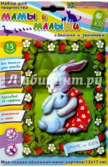 Купить Набор для детского творчества. Изготовление картины Зайчиха и зайчонок (АБ 19-002), Клевер, Конструирование рамок, коллажей и панно