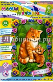 Купить Набор для детского творчества. Изготовление картины Кошка и котенок (АБ 19-004), Клевер, Конструирование рамок, коллажей и панно