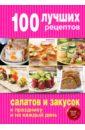 100 лучших рецептов салатов и закусок к празднику и на каждый день 100 лучших рецептов салатов и закусок к празднику и на каждый день