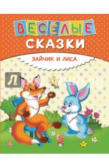 Веселые сказки. Зайчик и лиса николай щекотилов солнечный зайчик похожий на шоколадное мороженое веселые сказки для детей ивзрослых