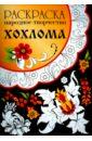 Раскраска Народное творчество. Хохлома народное творчество древние российские стихотворения собранные киршею даниловым