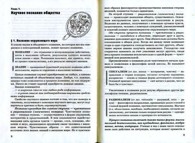 Гдз по обществу 8 класс кравченко практикум параграф 10