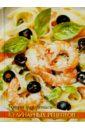 Книга для записи кулинарных рецептов Паста, креветки (39907)