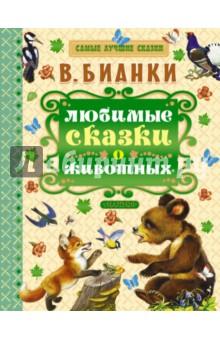 Любимые сказки о животных рассказы и сказки