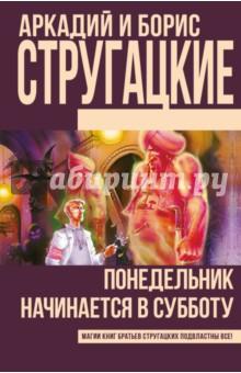 Понедельник начинается в субботу гончаренко с г дездемона умрет в понедельник роман