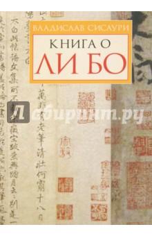 Книга о Ли Бо ли эймис рисуем вместе с ли эймисом разнообразные объекты