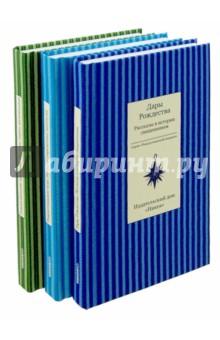 Рождественский подарок. Комплект из 3-х книг книги никея старинные рождественские рассказы русских писателей