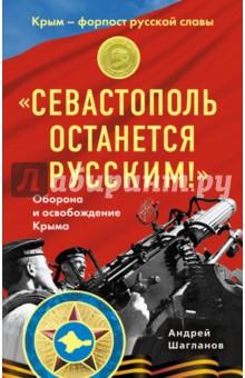 Севастополь останется русским! Оборона и освобождение Крыма 1941-1944 книги эксмо оборона крыма 1941 г прорыв манштейна