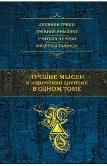 Лучшие мысли и изречения древних в одном томе колымские рассказы в одном томе эксмо