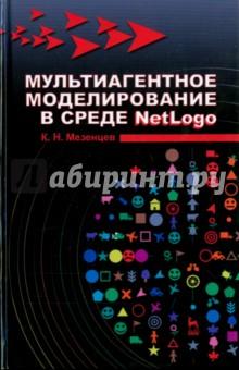 Мультиагентное моделирование в среде NetLogo. Учебное пособие мультиагентное моделирование в среде netlogo учебное пособие
