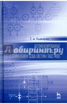 Автоматизированные информационно-управляющие системы с применением SCADA-системы TRACE MODE андрей алексейченко лазерные информационно измерительные системы