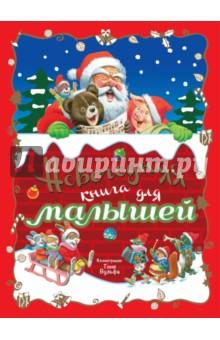 Новогодняя книга для малышей