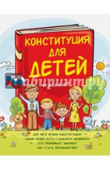 Конституция для детей книги эксмо закон о детях