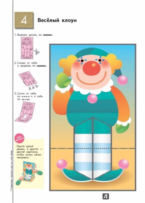 Простые поделки из бумаги для детей 6-7 лет пошагово 209