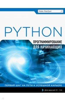 Программирование на Python для начинающих макграт м программирование на python для начинающих