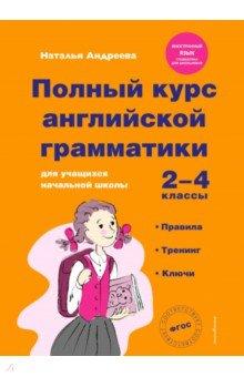 Полный курс английской грамматики для учащихся начальной школы. 2-4 классы. ФГОС Эксмо-Пресс
