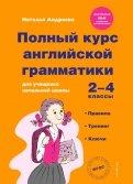 Полный курс английской грамматики для учащихся начальной школы. 2-4 классы. ФГОС