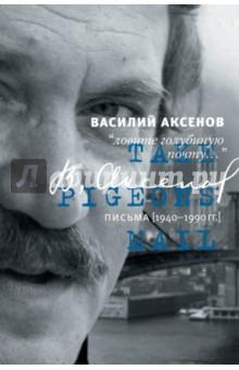 Ловите голубиную почту... Письма 1940-1990 гг. московские воспоминания шестидесятых годов