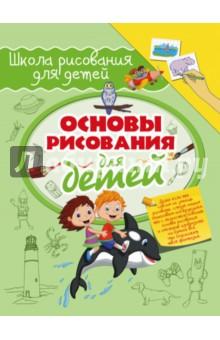 Купить Основы рисования для детей, АСТ, Рисование для детей