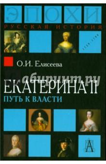 Екатерина II. Путь к власти елисеева о екатерина ii путь к власти