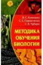 Конюшко В. С., Павлюченко С. Е. Методика обучения биологии: Учебное пособие цена