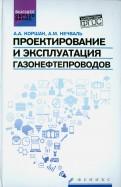 Проектирование и эксплуатация газонефтепроводов. Учебник