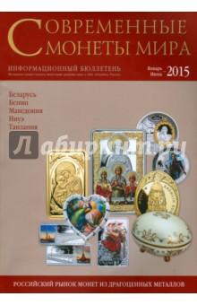 Современные монеты мира. Январь-июнь 2015 современные монеты мира информационный бюллетень январь июнь 2015