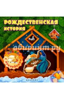 Рождественская история. Книжка с наклейками рождественская история книжка с наклейками