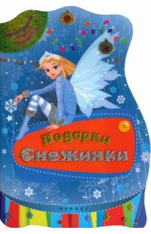 Подарки Снежинки ()