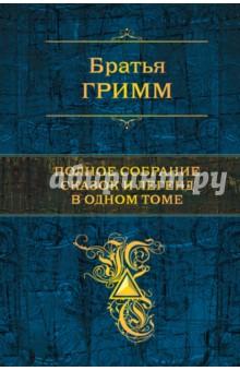 Полное собрание сказок и легенд в одном томе колымские рассказы в одном томе эксмо