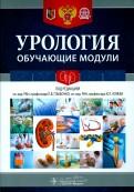 Урология. Обучающие модули. Учебное пособие