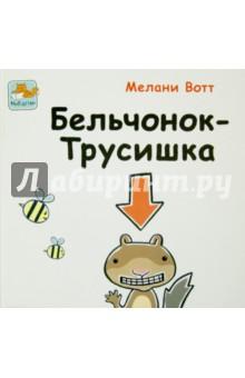 Бельчонок-Трусишка романова мария бельчонок