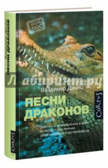 Песни драконов. Любовь и приключения в мире крокодилов и прочих динозавровых родственников