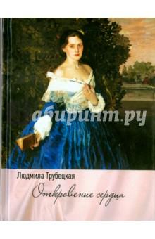 Трубецкая Людмила Георгиевна » Откровение сердца