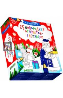 25 новогодних открыток-раскрасок фонарь maglite 2d синий 25 см в картонной коробке 947191