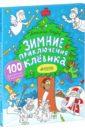 купить Голубев Александр Юрьевич Зимние приключения Клёвика по цене 390 рублей