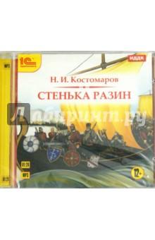 Стенька Разин (CDmp3)