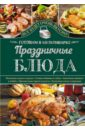 Праздничные блюда. Готовим в мультиварке, Семенова Светлана Владимировна