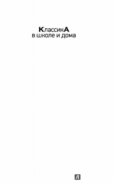 Иллюстрация 1 из 38 для Ветер в ивах - Кеннет Грэм | Лабиринт - книги. Источник: Лабиринт