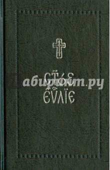 Евангелие на церковнославянском языке сторхейм с святое причастие в жизни православного христианина