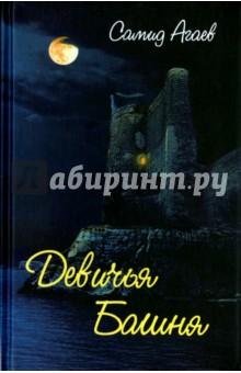 Девичья Башня судакова ирина н иоанн святой из дамаска