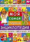 Моя самая первая энциклопедия
